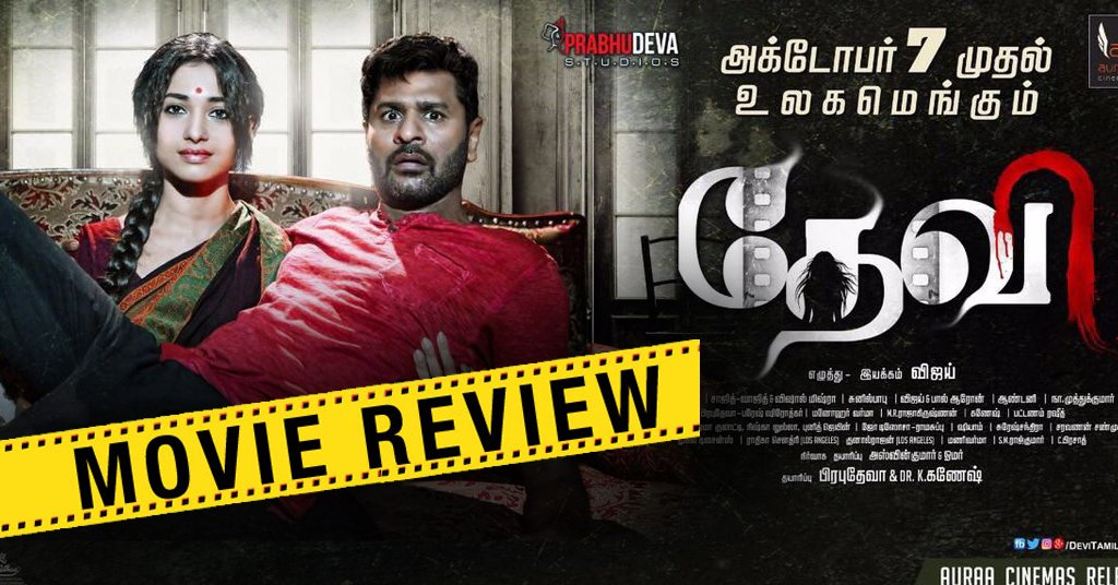 Devi (L) Tamil Movie Review - Tamilglitz