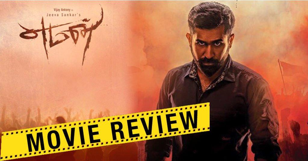 Yaman Movie Review TamilGlitz – Movie Review